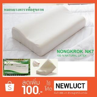 หมอน หมอนยางพารา เพื่อสุขภาพ แบบเรียบ NONGKROK NK7 ผลิตจากน้ำยางพาราแท้ 100 %
