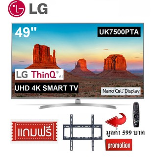 LG 49 นิ้ว 49UK7500PTA Nano Cell  4K Smart TV สินค้า Clearance