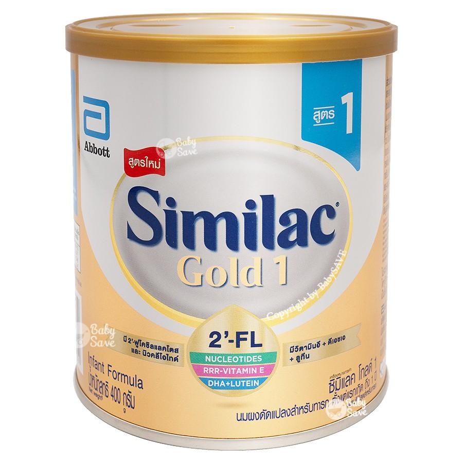 Similac Gold 1 ซิมิแลค โกลด์ ขนาด 400g..
