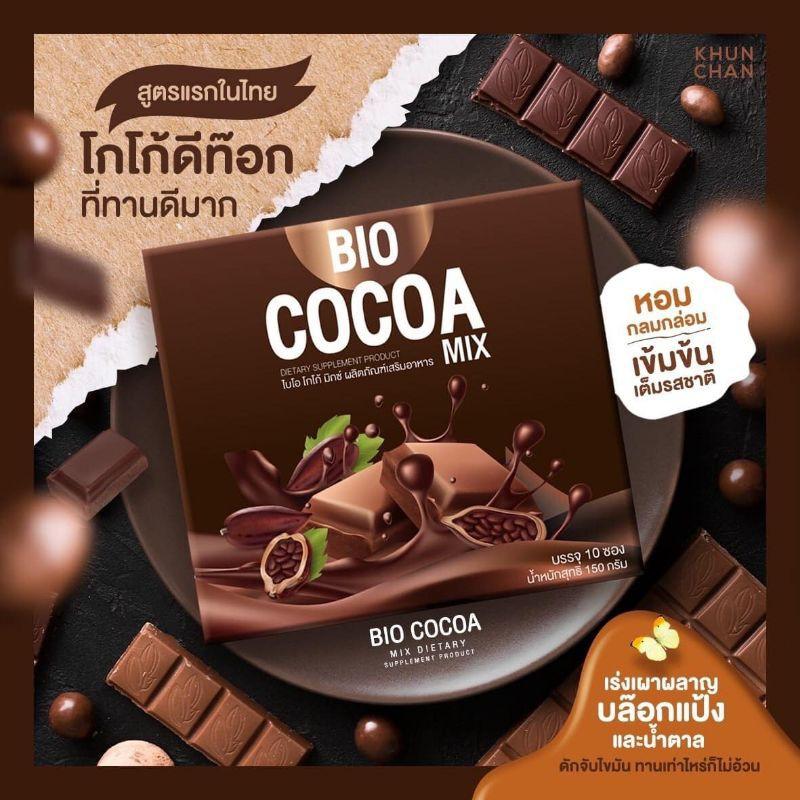 ของแท้100%!!!!!![โปรโมชั่น ซื้อ1แถม2] Bio Cocoa Mix โกโก้ดีท็อกซ์