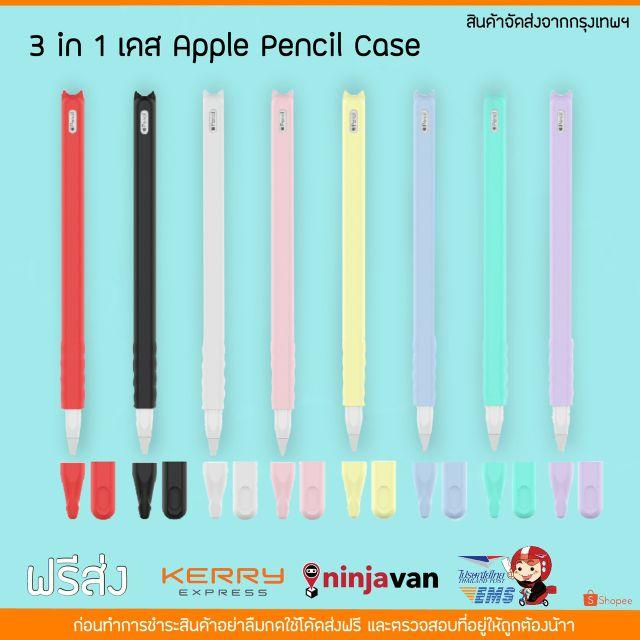 ♥️3 in 1♥️ เคส Apple Pencil รุ่น 2 กันกระแทก ฝาป้องกัน