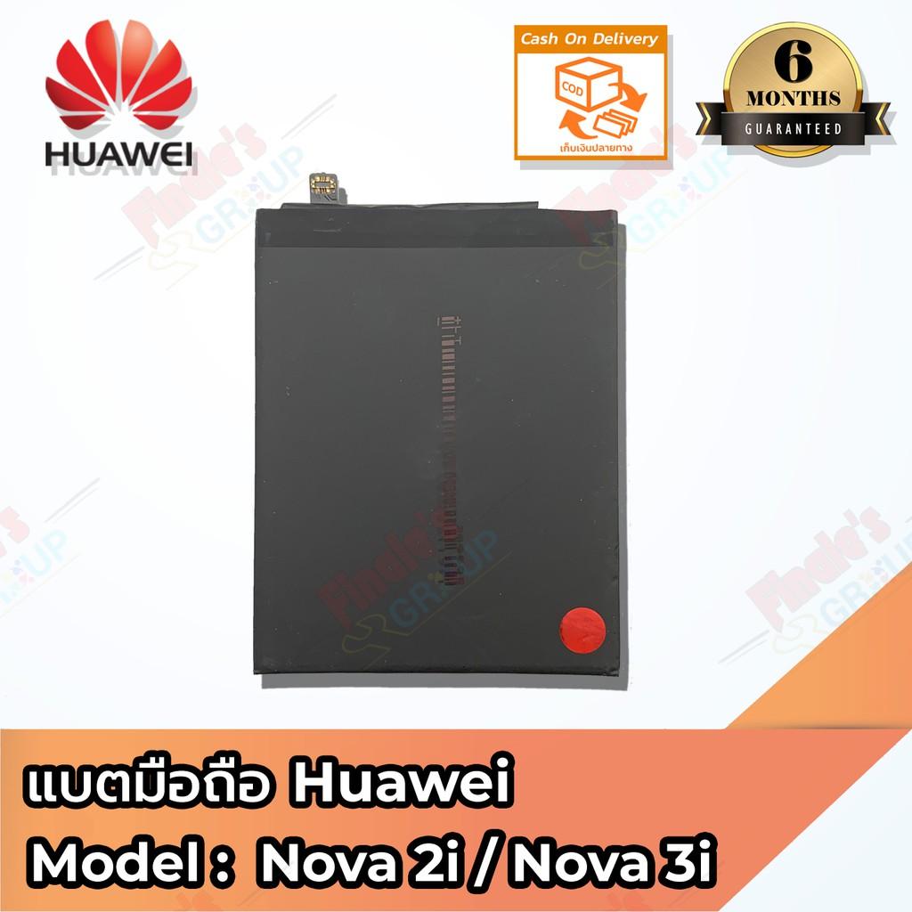 แบตมือถือ Huawei Nova 2i / Nova 3i / P20 Lite Battery 3.82V 3340mAh ydEv
