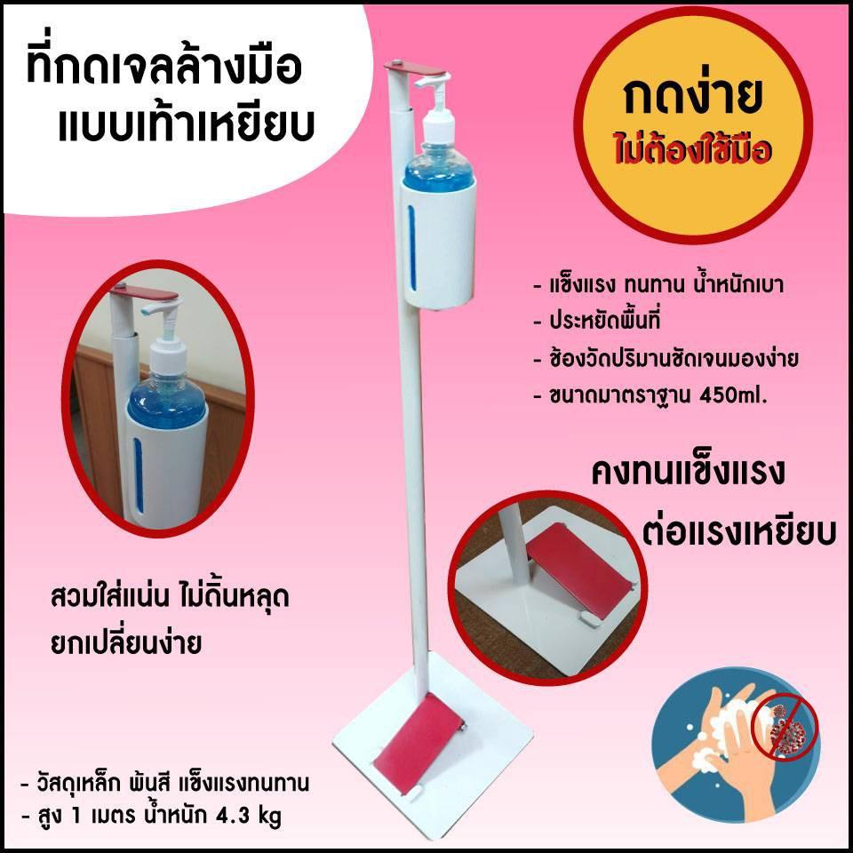 ที่กดเจลล้างมือแบบเหยียบ ที่กดเจลล้างมือแบบใช้เท้าเหยียบ ที่กดเจลล้างมือใช้เท้า ที่กดเจลแบบเท้าเหยียบ ที่กดเจลแบบเหยียบ