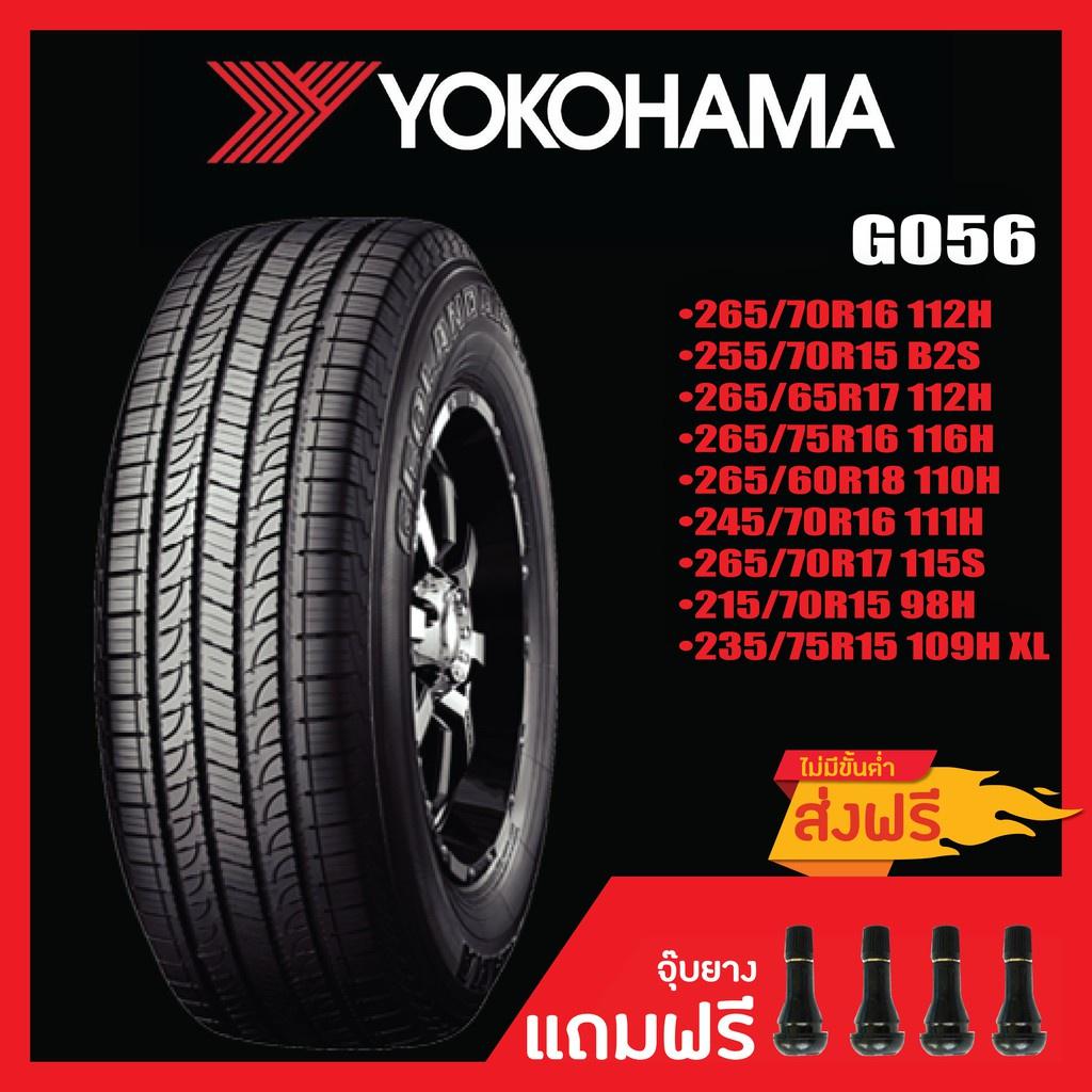 ✜∈[ส่งฟรี] Yokohama G056 •265/70R16•255/70R15•265/65R17•265/75R16•265/60R18•245/70R16•265/70R17 ยางใหม่ปี 2020