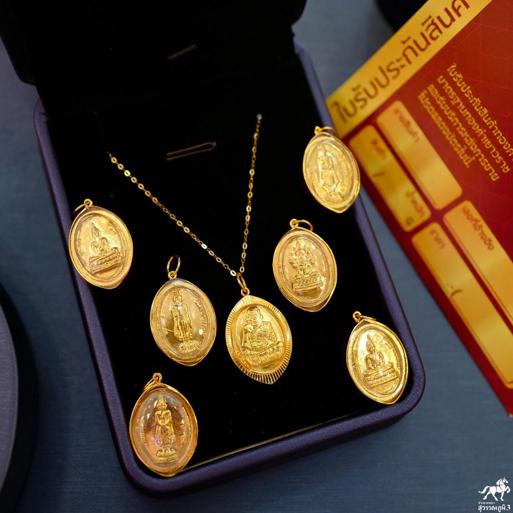 สร้อยคอ 0.3 กรัม + จี้พระหลวงปู่ทวด หลังพระประจำวัน เลี่ยมทองแท้ กรอบทอง 90% มีใบรับประกัน พระเลี่ยมทอง ราคาเป็นมิตร