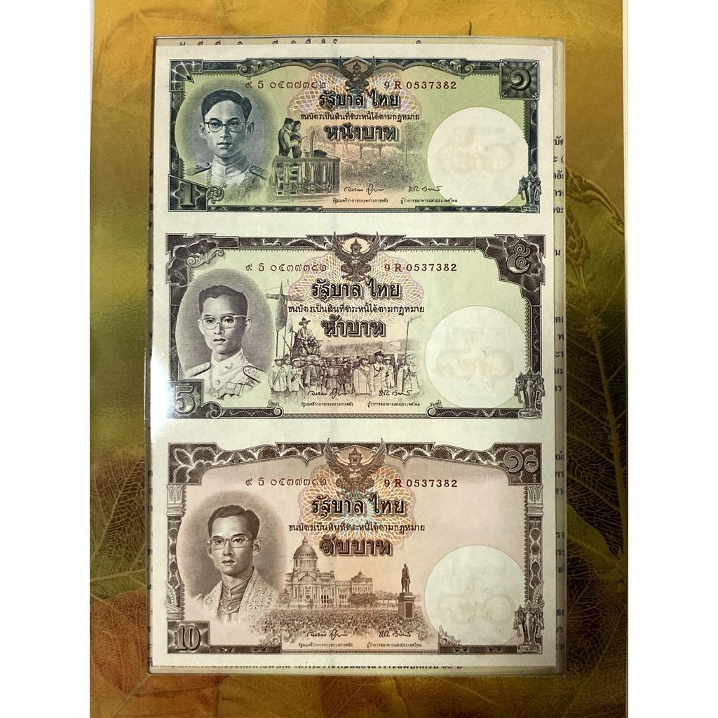 ธนบัตร 1 บาท + ธนบัตร 5 บาท + ธนบัตร 10 บาท ธนบัตรที่ระลึกเฉลิมพระเกียรติ 80 พรรษา รัชกาลที่ 9 วันที่ 5 ธันวาคม 2550