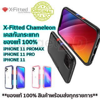 Review X-Fitted For iPhone 11ProMAX / 11Pro / 11 เคสกันกระแทก รุ่น Chameleon
