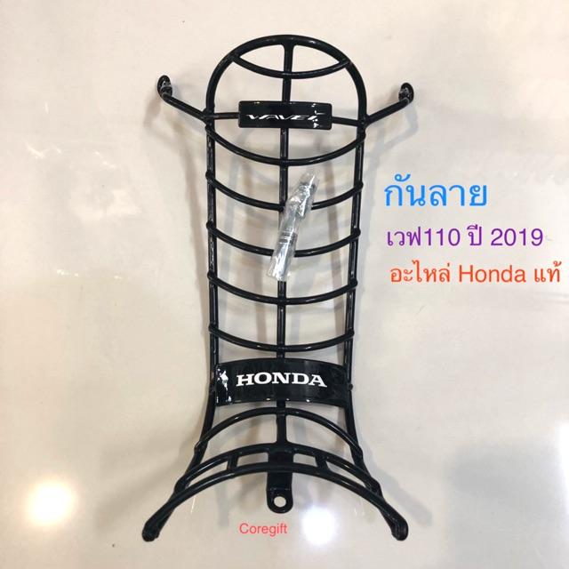 กันลาย เวฟ110i ปี2019-ปัจจุบัน Honda แท้
