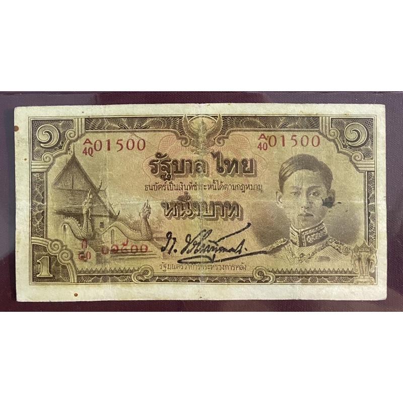 ธนบัตร 1 บาท แบบที่5 รัชกาลที่8 เลขสวย