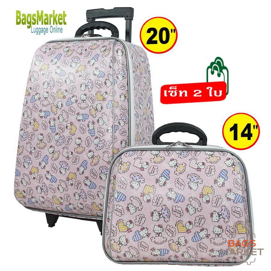 ❂✑BagsMarket Luggage 🔥 กระเป๋าเดินทางล้อลากขนาด 20/14 นิ้ว เซ็ท 2 ใบ ลายการ์ตูนน่ารัก