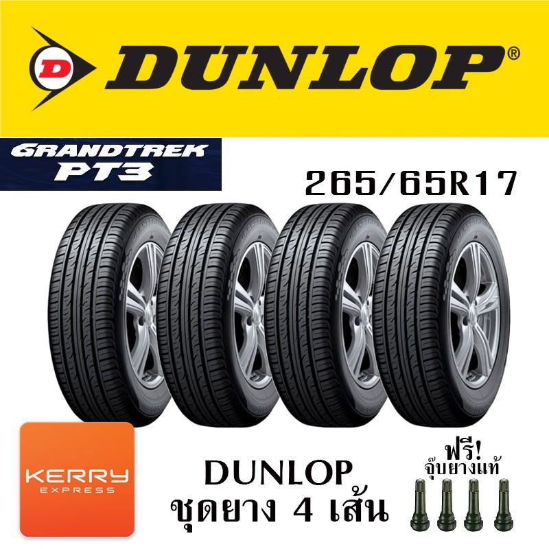 265/65R17 Dunlop PT3 ชุดยาง (ฟรีจุ๊บยางแท้)