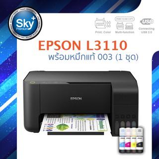 Epson printer inkjet EcoTank L3110 เอปสัน (print scan copy wifi) ประกัน 2  ปี (ปรินเตอร์_พริ้นเตอร์_สแกน_ถ่ายเอกสาร) เครื