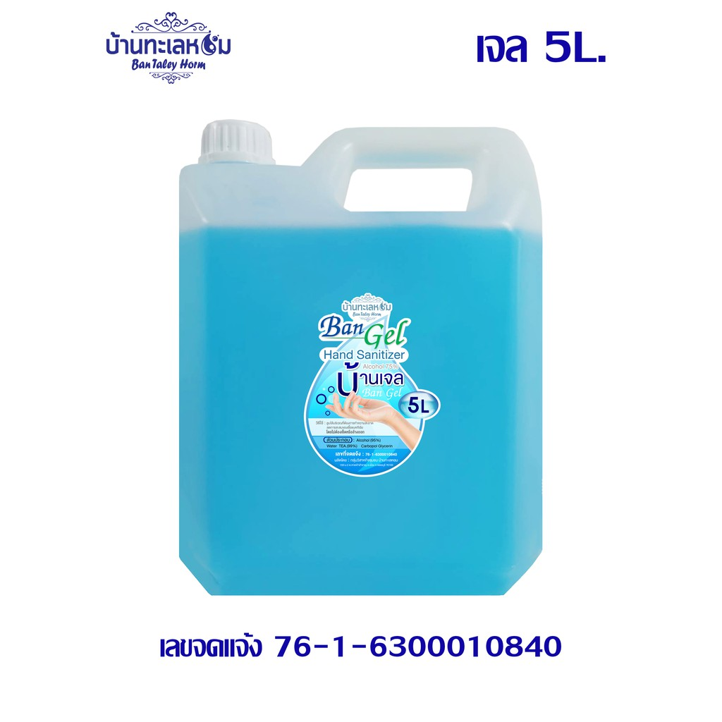 เจลล้างมือ 5000 ml. (5 ลิตร) แอลกอฮอล์ 75% ฆ่าเชื้อโรค99.9% โดยไม่ต้องล้างน้ำ (FOOD GRADE)
