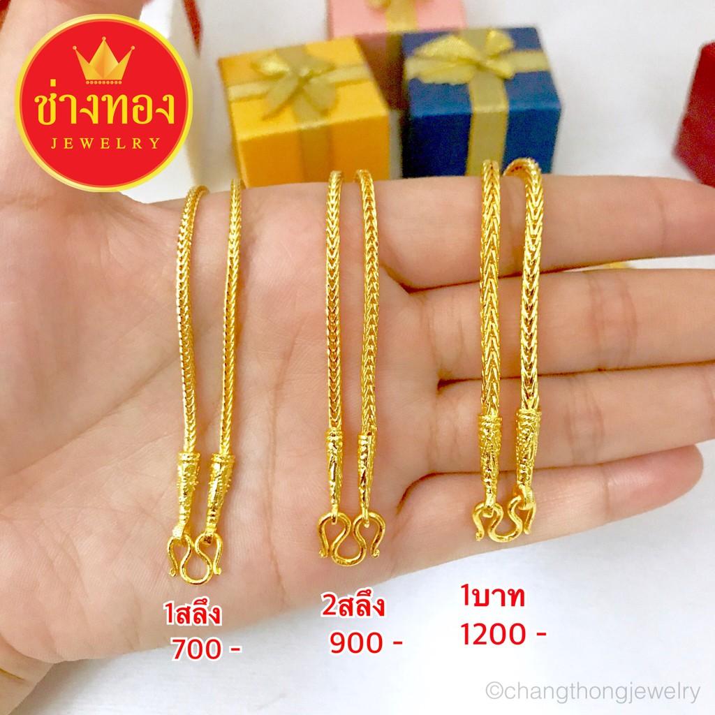 สร้อยคอสี่เสา1สลึง2สลึง1บาททองชุบ ทองไมครอน ทองโคลนนิ่ง ทองราคาถูก ทองราคาส่ง เศษทอง ทองหุ้ม