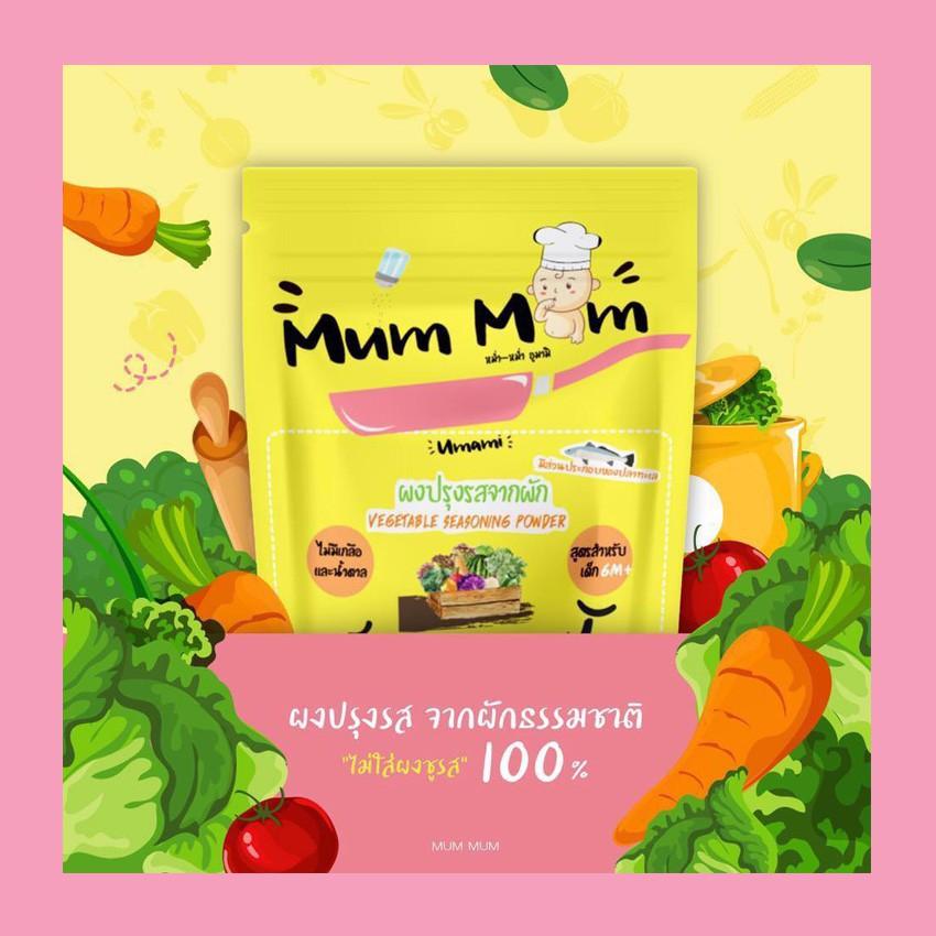 ส่งฟรี!!!! mummum ผงปรุงรสสำหรับเด็ก 6 เดือนขึ้นไป ผงปรุงรสผัก mum mum