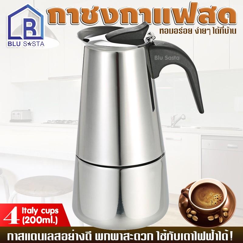 Blu Sasta กาต้มกาแฟสดแบบพกพา สแตนเลส ขนาด 4 ถ้วยอิตาลี 200 มล. หม้อต้มกาแฟแบบแรงดัน เครื่องทำกาแฟสด  MOKA POT 200ml