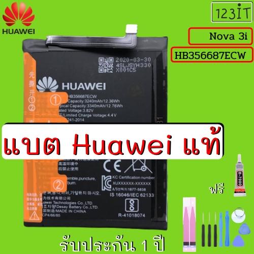 ดีที่สุด ส่งฟรี แบตเตอรี่ แท้ Battery Huawei Nova3i HB356687ECW แบต3i แบตnova3i แบตhuaweinova2i แบตnova3iแท้ แบตโนวา3i แ