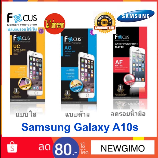 Focus ฟิล์มกันรอย Samsung Galaxy A10s แบบใส/แบบด้าน/ด้านลดรอ