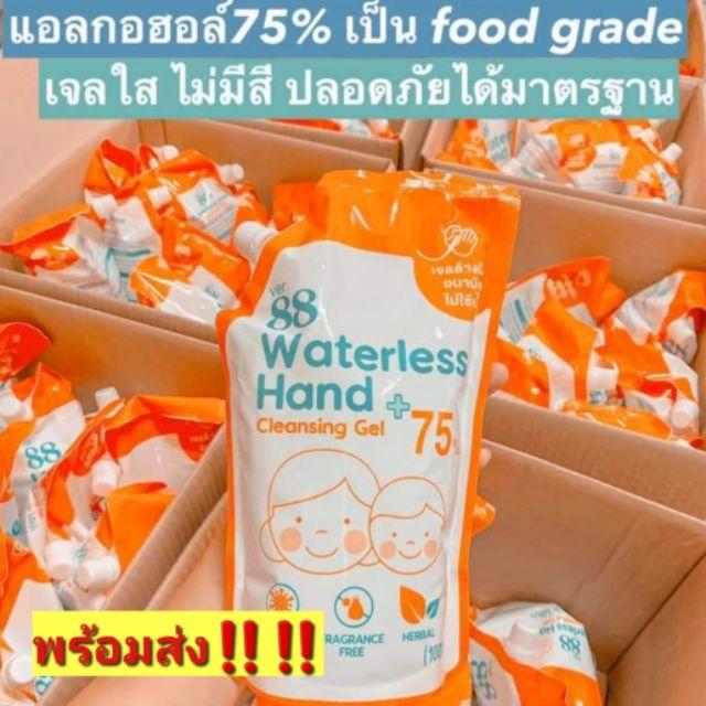 พร้อมส่ง‼เจลล้างมือ Ver88 ชนิดถุงเติมขนาด1000ml