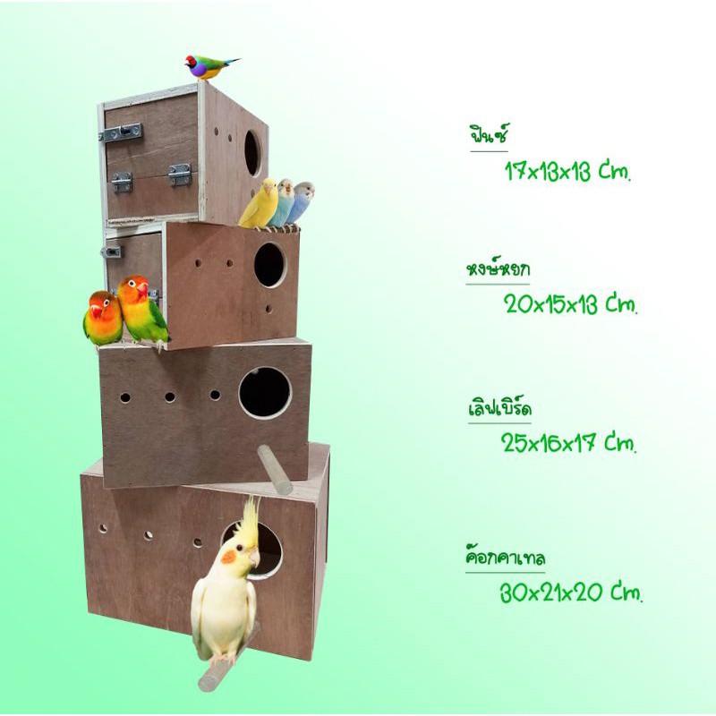 กล่องเพาะนกลังนก4แบบกรงนกและตาข่าย