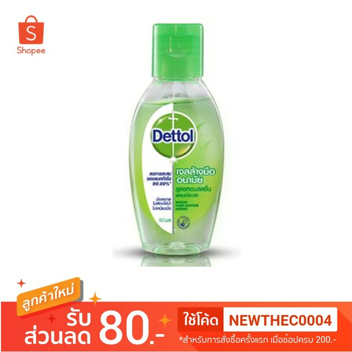 *คุ้มสุด ซื้อ3ชิ้นได้ราคาส่ง* เจลล้างมือเดทตอล 50มล Dettol พร้อมส่ง สินค้าของแท้100%รับตรงจากบริษัท