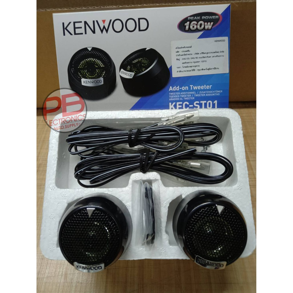 Car Electronics & Accessories Kenwood KFC-ST01 Add-on Tweeter Car ...