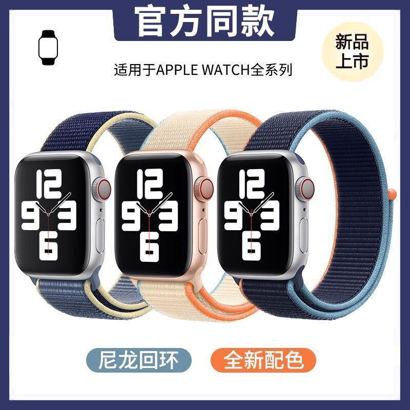 {ขายส่ง} สาย applewatch❀สาย Applewatch ที่ใช้บังคับ iwatch6/5/4/32/SES6 รุ่นห่วงไนลอนสาย Apple Watch