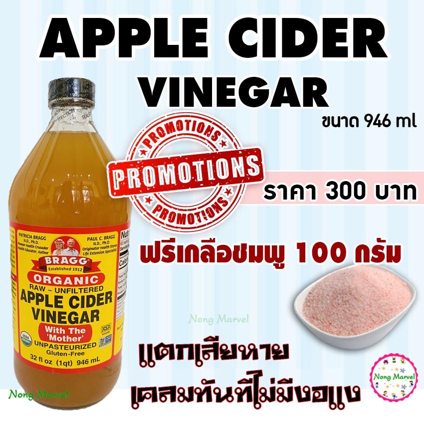✅✅✅Apple Cider Vinegar ขนาดใหญ่ 946 ml แถมฟรีเกลือชมพู 100 กรัม✅ faUN