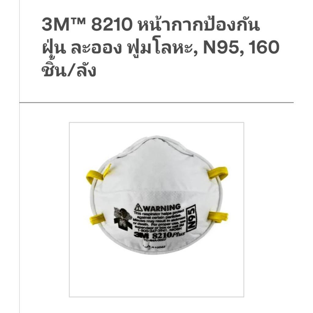 หน้ากาก 3M รุ่น 8210 N95