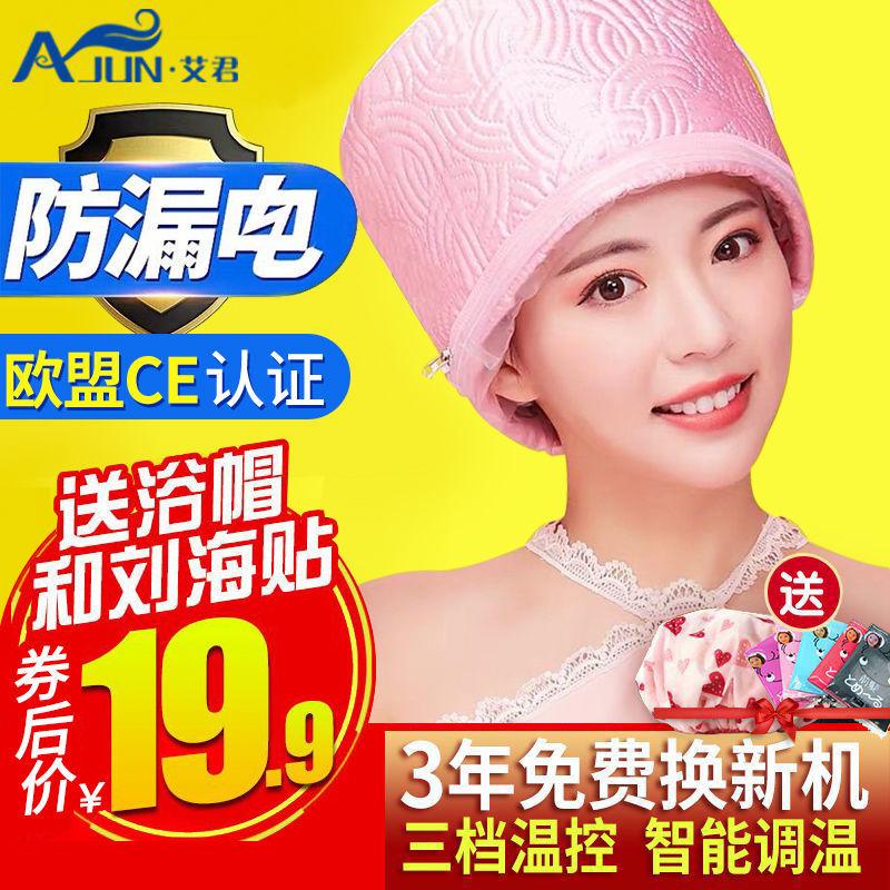 ผลิตภัณฑ์ใหม่ Ai Jun หมวกความร้อนหน้ากากผมหมวกนึ่งหมวกไฟฟ้าหญิงบ้านอบไอน้ำผมดูแลน้ำมันหมวกสีผมดูแลเส้นผม