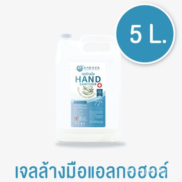 HHv2 เจลล้างมือแอลกอฮอล์ 5000 ml