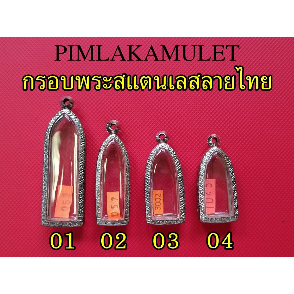 ♥สร้อยคอ จี้ สร้อยคอเงิน กรอบพระ ตลับพระ สแตนเลสลายไทยทรงพระร่วงเล็ก