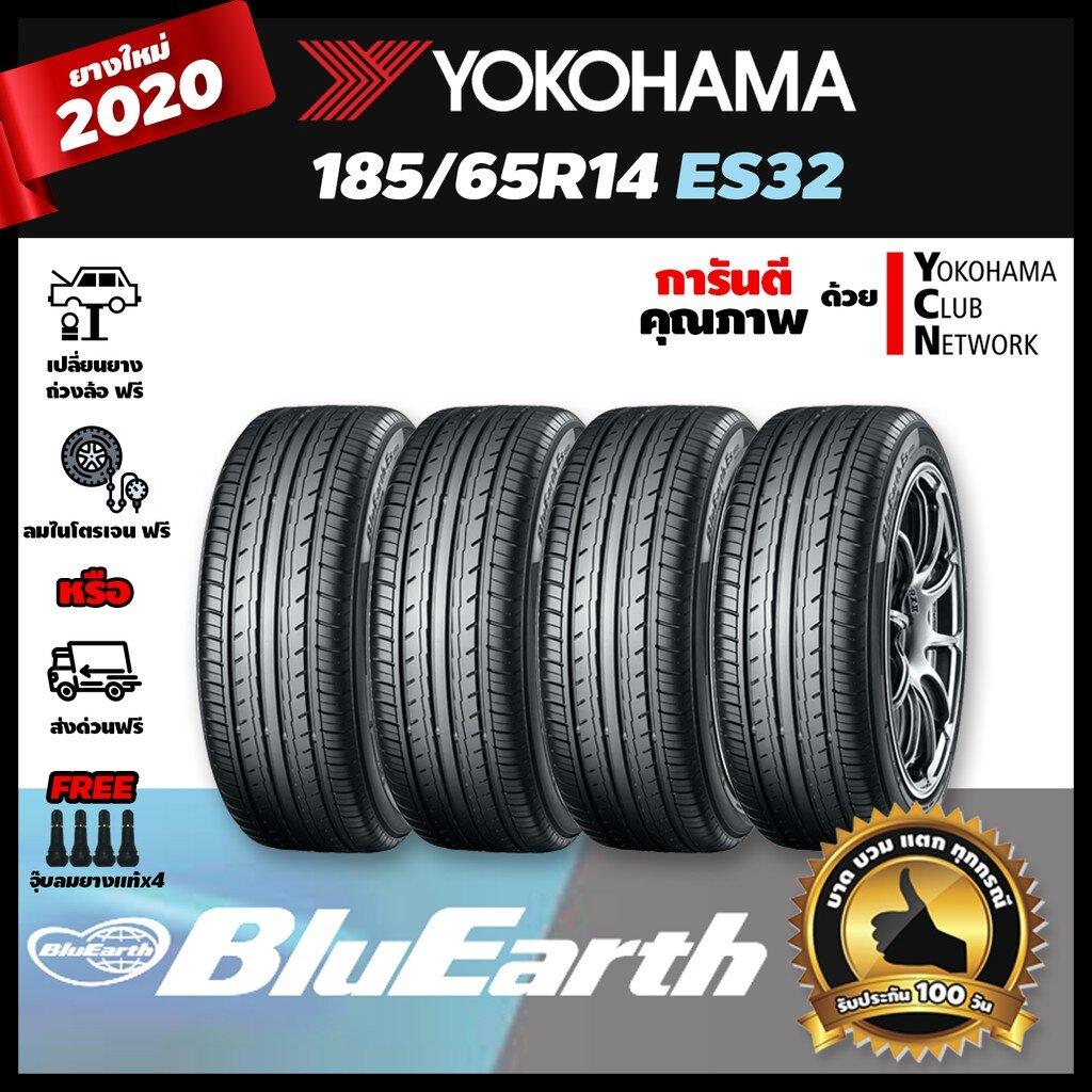 ยางรถยนต์ YOKOHAMA BluEarth-ES ES32 185/65R14 4เส้น ฟรี! ค่าถอดใส่ ถ่วงล้อ ตั้งศูนย์ที่หน้าร้าน หรือ จัดส่งฟรี! ขอบ14