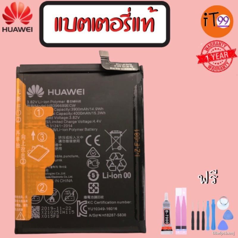 ของแท้ 💯%☢✶แบตที่ดีที่สุด ส่งฟรี!! แบตเตอรี่ แท้ Huawei Nova2i, 3i, Y5, Y6, Y7, Y9, P9, P10, P20, P30, Mate8, Mate9,9pr