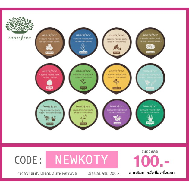 (พร้อมส่ง)Innisfree new capsule recipe pack 10ml