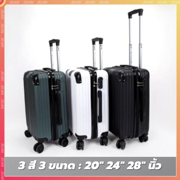 กระเป๋าเดินทางรุ่นFashionLuggage 28/24/20นิ้ว ล้อ360องศา วัสดุABS+PCแข็งแรงทนทาน  ขนาด 20/24/28นิ้ว