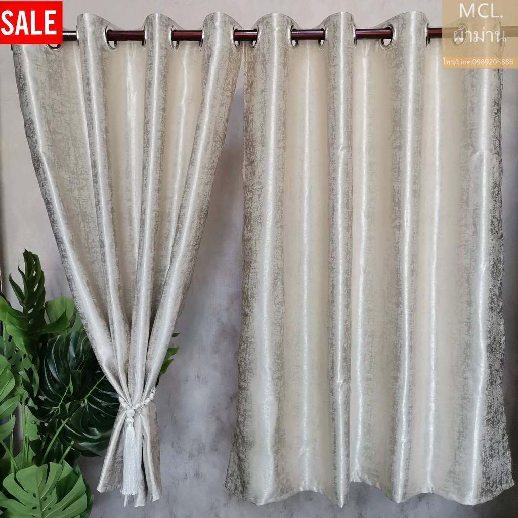 MCLผ้าม่าน ผ้ากันแสง UV 60%ผ้าม่านห่วงตาไก่ ผ้าม่านเนื้อหนาไม่อมฝุ่น ผ้าม่านสำเร็จรูป 窗帘 Curtain ยิงจริง