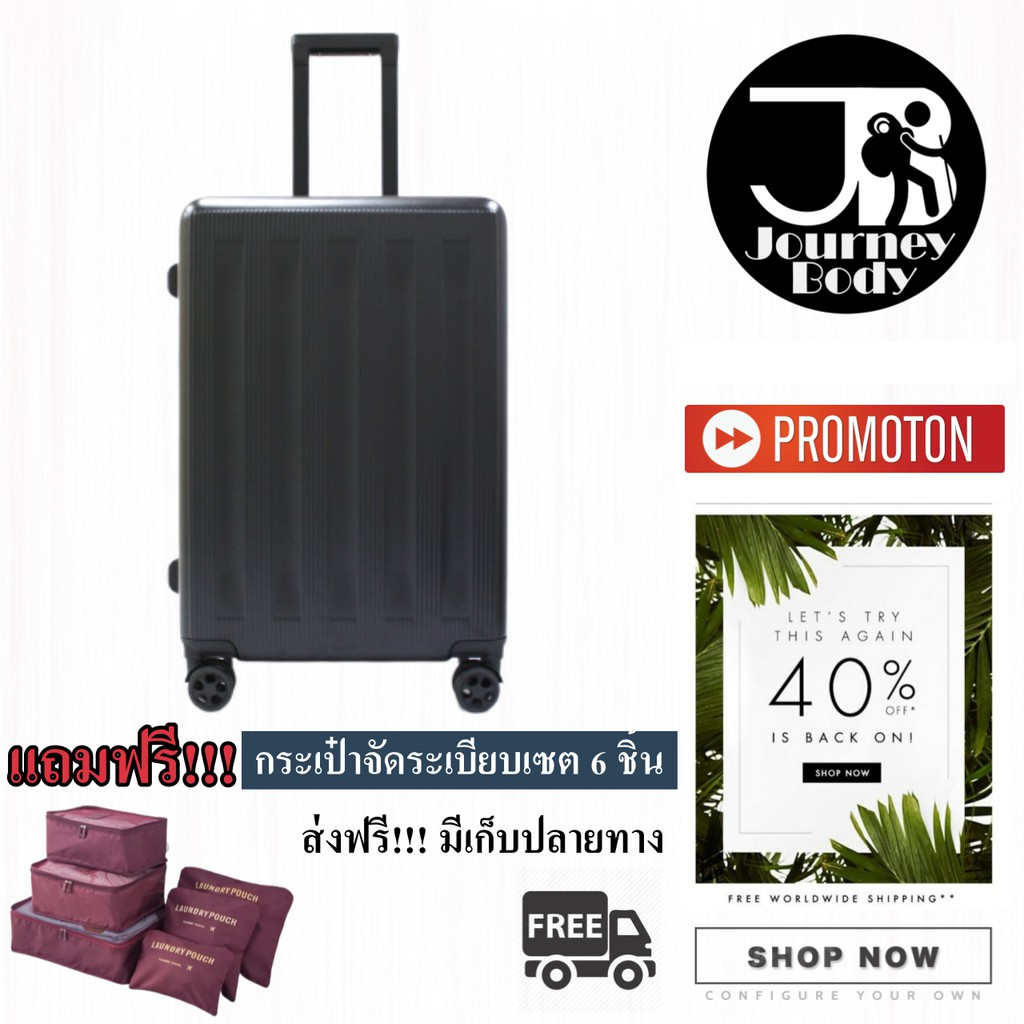 กระเป๋าเดินทาง รุ่น 1011 ขนาด 24 นิ้ว (สีดำ)
