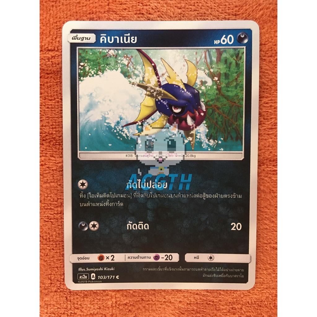 คิบาเนีย ประเภท มืด (SD/C) ชุดที่ 2 (ปลุกตำนาน) [Pokemon TCG] การ์ดเกมโปเกมอนของเเท้
