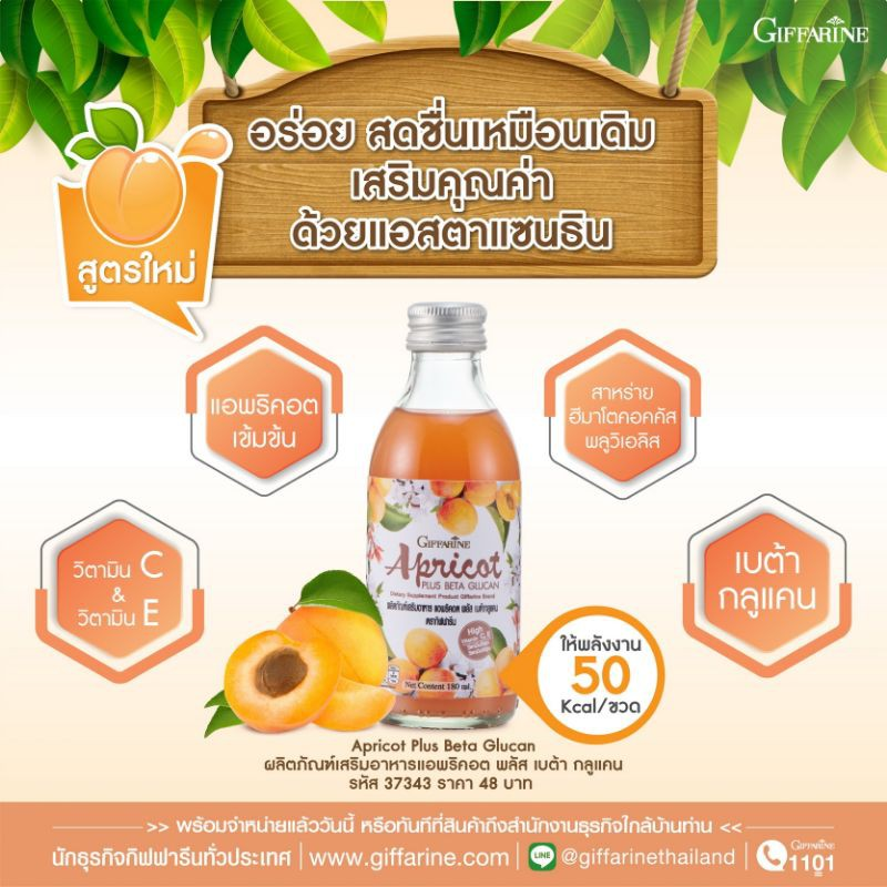 Apricot Plus Beta Glucan Juice