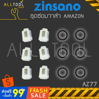 ZINSANO ชุดซ่อมซีลวาวล์ เครื่องฉีดน้ำ  AMAZON AZ77-LET005 BALTIC SIBERIAN