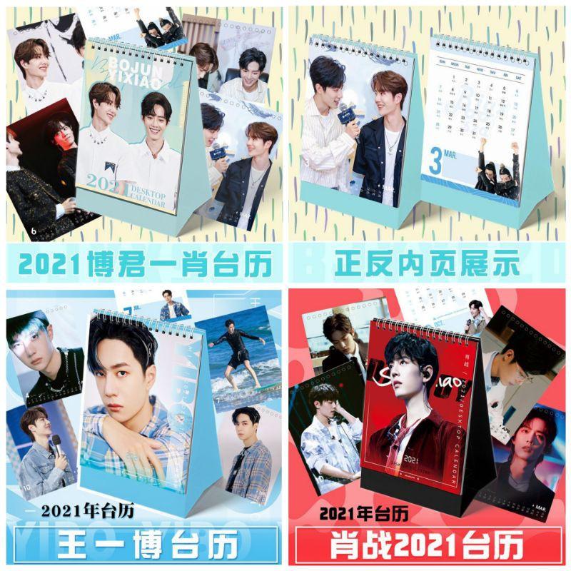 พร้อมส่ง! ปฏิทินป๋อจ้าน ปี 2021 (Calendar : WangYibo XiaoZhan) หวังอี้ป๋อ เซียวจ้าน ปรมาจารย์ลัทธิมาร The Untamed