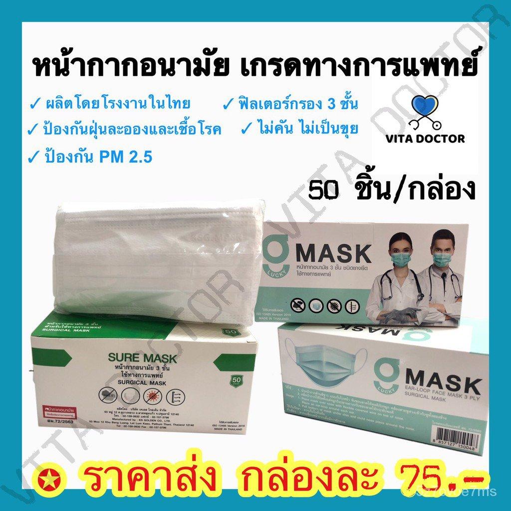[ผลิตในไทย][เกรดทางการแพทย์] หน้ากากอนามัยทางการแพทย์  Sure Mask, g Lucky หน้ากากอนามัย 3 ชั้น กรองฝุ่นละอองและเชื้อโรค