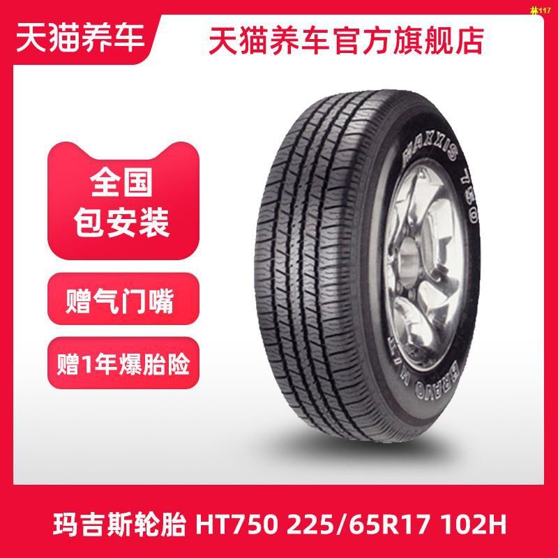 ✗☊[ขายร้อน] Margis Tire HT750 225 / 65R17 102H ดัดแปลง BYD S6 HAVAL H6