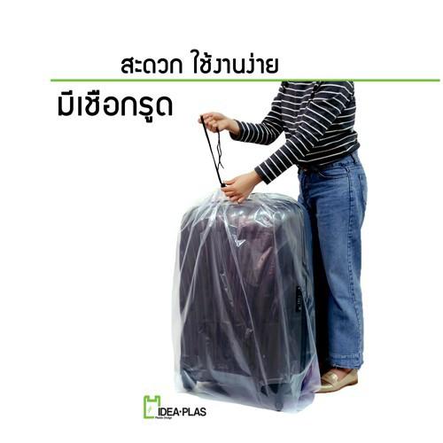 For Shop อุปกรณ์เก็บของ  ถุงคลุม/ถุงเก็บกระเป๋าเดินทางขนาด M/24-26นิ้ว จัดเก็บ