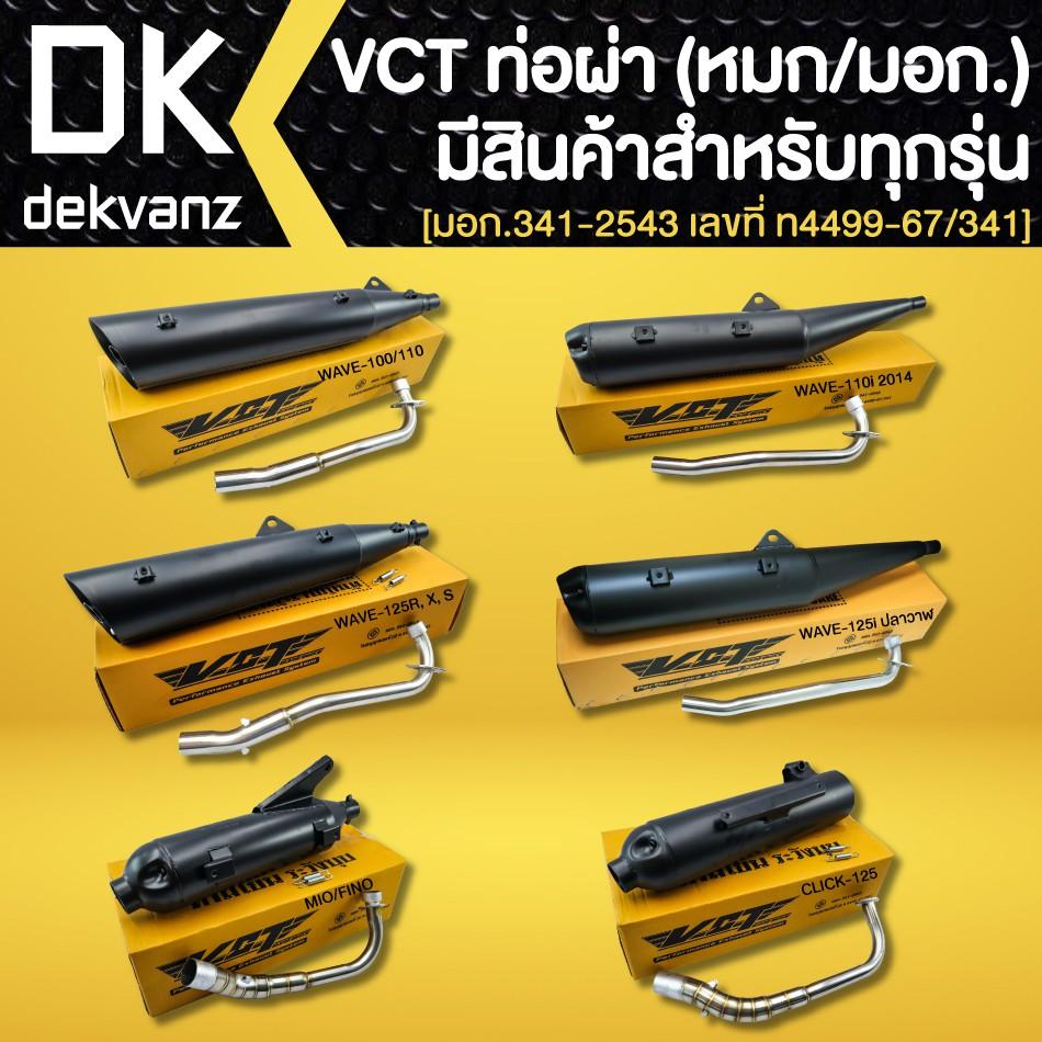 VCT ท่อผ่า (มอก./ปลายเปิด)สีดำ มีทุกรุ่น WAVE125R, X,S,i ,WAVE-110i, MSX-125, ADV, PCX, CLICK, SCOOPY, FINO, MIO