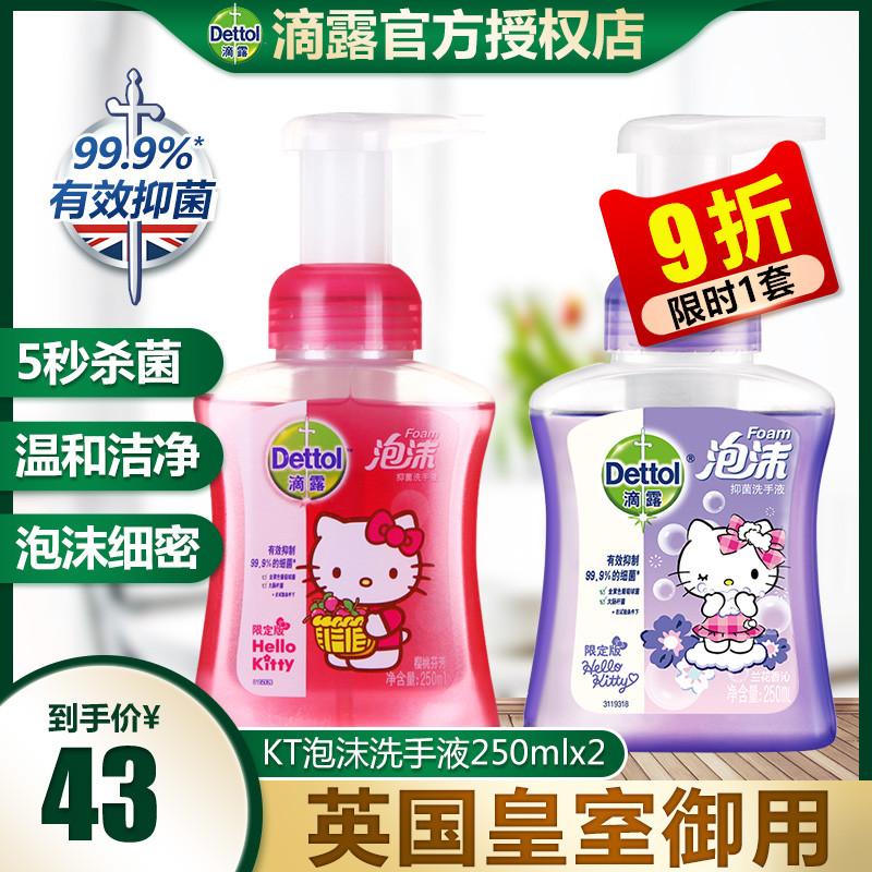 แอลกอฮอลลางมอ/เจลล้างมือ DettolHellokittyแมวบ้านนักเรียนเด็กฆ่าเชื้อแบคทีเรียต้านเชื้อแบคทีเรียเชอร์รี่กลิ่นโฟมเจลทำความ