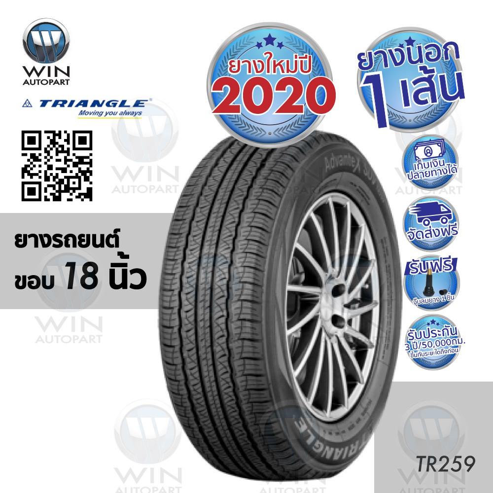 ยางรถยนต์ ขอบ 18 นิ้ว ( 1 เส้น ) 255/55R18 , 265/60R18 รุ่น TR259 ยี่ห้อ TRIANGLE