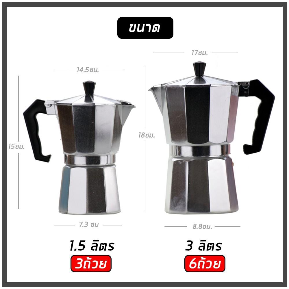 ☂หม้อต้มกาแฟอลูมิเนียม Moka Pot  กาต้มกาแฟสดแบบพกพา เครื่องชงกาแฟ เครื่องทำกาแฟสดเอสเปรสโซ่ ขนาด 3 ถ้วย 150 มล.
