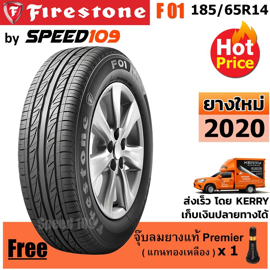 FIRESTONE ยางรถยนต์ ขอบ 14 ขนาด 185/65R14 รุ่น F01 - 1 เส้น (ปี 2020)
